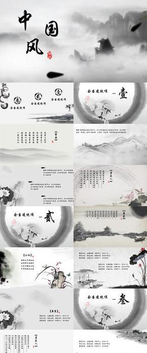 中国风水墨PPT淡雅黑白图文模板
