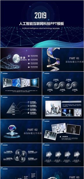 人工智能机器人科技PPT模板