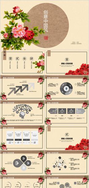 中国风ppt 古典 花纹 古旧 中医 古风 怀旧风格 创意 艺术 商务 模板