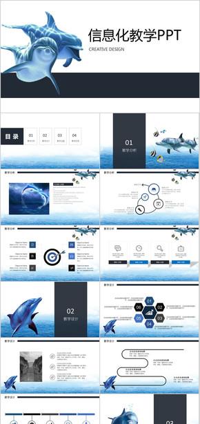 说课 教学课件 教育 培训 信息化教学设计 教学设计PPT 教学设计模板
