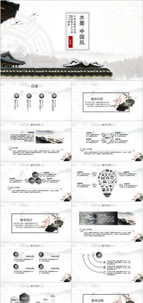 教育 教學 課件 PPT中國風 水墨教育課件 公開課 水墨中國 教育模板 框架完整