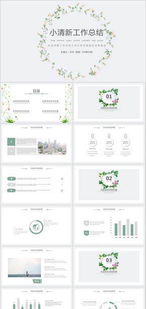 工作总结 年终总结 工作报告 工作汇报 2018年 总结计划 花草 文艺范儿  文艺 清新绿色