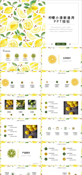 柠檬小清新工作总结计划通用PPT模板 唯美 清新 简约