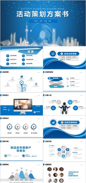 蓝色高端活动策划方案书商务计划书PPT