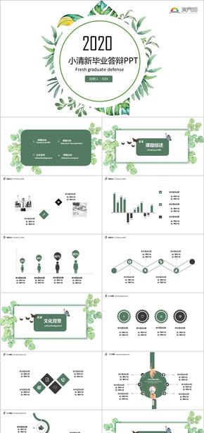 小清新畢業答辯畢業設計PPT模板
