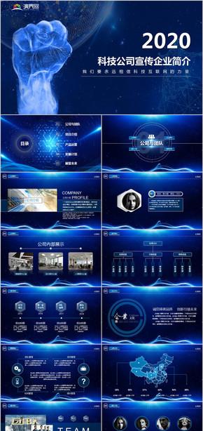 科技风企业宣传公司简介PPT模板