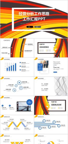 工作汇报工作策划商务总结PPT模板