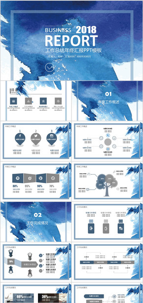 2018水彩年度工作总结计划PPT模板 框架完整 水彩创意