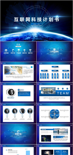 蓝色大气互联网科技商务PPT模板 大数据