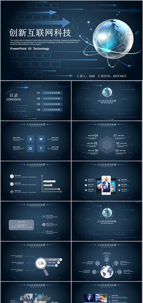 创新科技互联网商务通用动态ppt模板