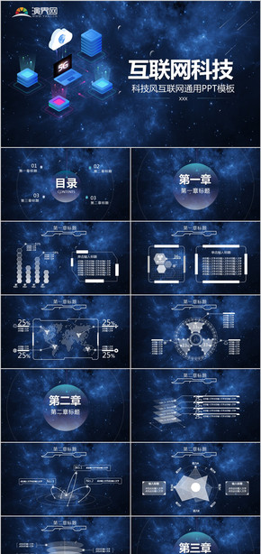 5G科技星空互联网PPT模板