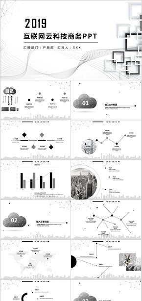 互联网 云科技 商务工作总结 高端线条科技PPT模板