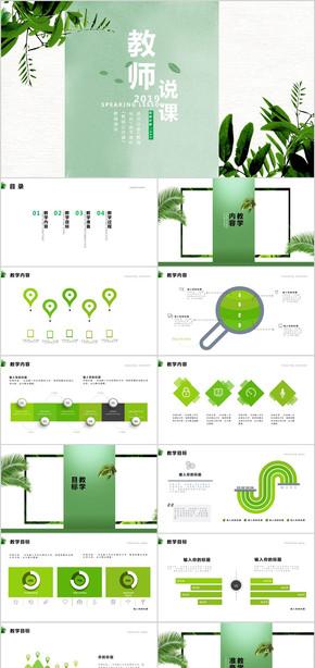绿色清新教师说课信息化教学设计PPT模板
