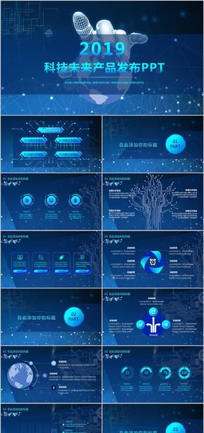 科技未来 炫酷科技商务产品发布PPT模板 互联网科技