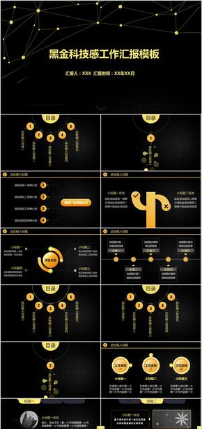 黑金科技感工作总结计划PPT模板