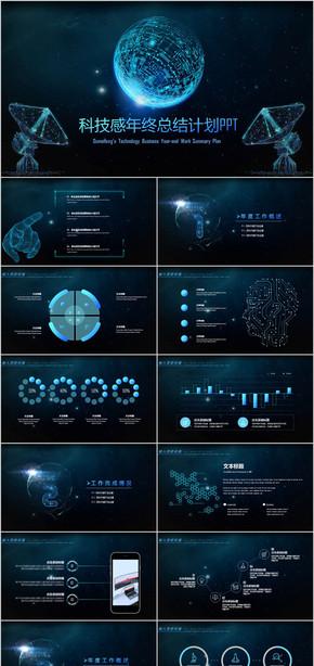 大数据互联网科技年终汇报PPT模板