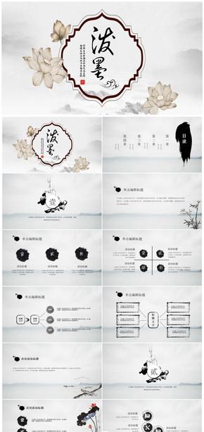 动态水墨创意中国风水墨PPT模板