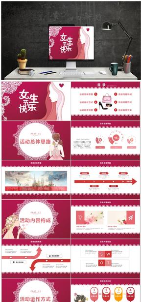 38女神节活动策划PPT模板 女生节 妇女节 三八节 节日庆典
