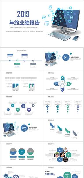 年终总结 商务PPT模板 简约 科技 年中总结 汇报PPT模板 总结汇报 蓝色 蓝色大气 大气蓝色