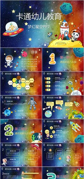 梦幻星空卡通儿童成长教育PPT模板