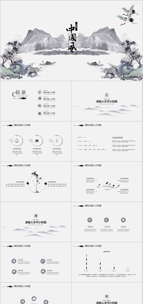 古典風 2018 復古 古色古香  年終 總結 計劃 述職匯報  水墨中國風  中國古典 古典水墨