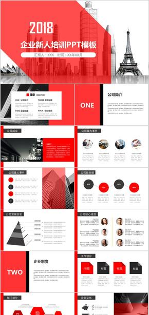公司简介ppt 框架完整 公司介绍PPT  红色 商务通用 公司简介 模板 企业培训 公司简介模板