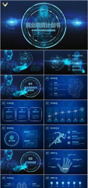 创意科技商业项目计划PPT模板