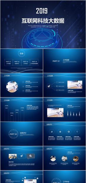 互联网科技大数据工作总结PPT模板