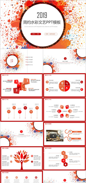水彩创意 商务 年终工作总结 工作计划  商业计划书 工作总结 述职报告 2017年终总结