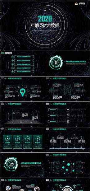 2020互聯網大數據商務科技PPT模板