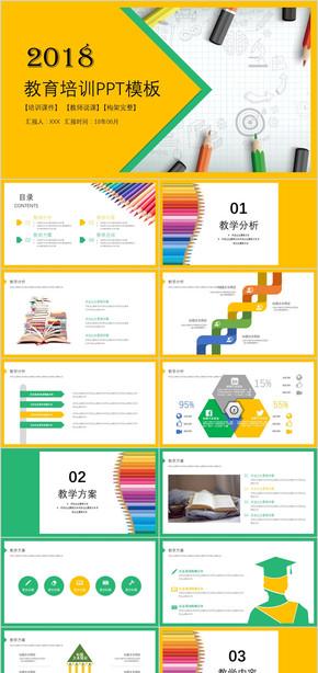 2018创意教育教学PPT模板 信息化教学设计