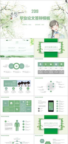 绿色小清新毕业论文答辩PPT模板