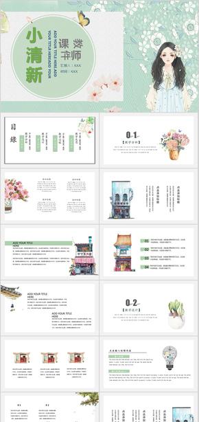 水彩清新教学设计PPT模板 信息化 教学设计