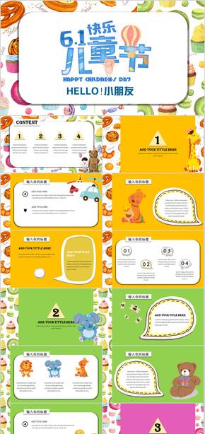 六一儿童节 儿童节 儿童节PPT 幼儿园课件  庆祝六一 小学生 六一儿童节海报  节日 快乐童年