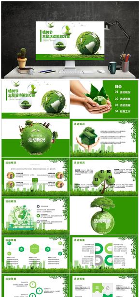 植树节活动方案 活动策划 3月12日 植树造林 环境保护 植树节