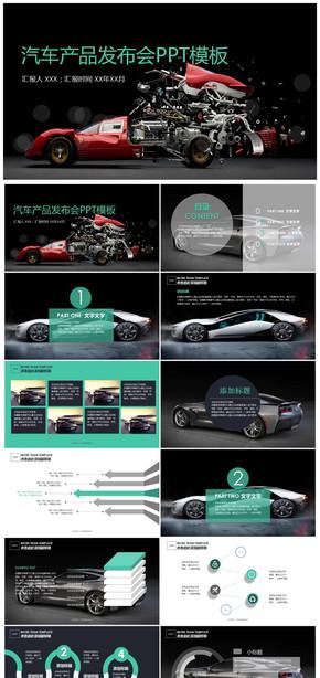 2019汽车宣传汽车发布会PPT模板
