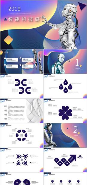 人工智能科技机器人线条科技未来PPT 科技机器人 科技线条 科技商务