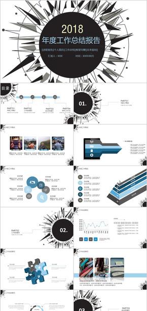 工作 销售 计划 季度 年度 汇报 述职 报告 总结 商务 企业 项目完整模板 年终模板 框架完整