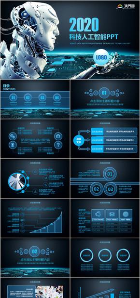 2020科技人工智能機器人PPT