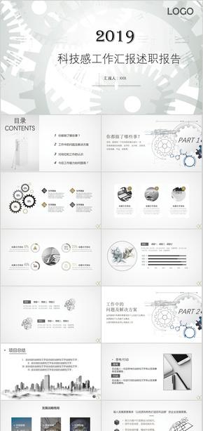 商务机械灰白科技感工作汇报总结计划PPT