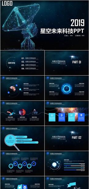星空卫星商务未来科技通用ppt模板 蓝色商务科技  2019新科技