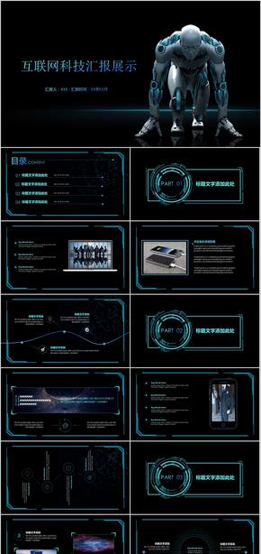 机器人蓝色科技感互联网通用PPT模板