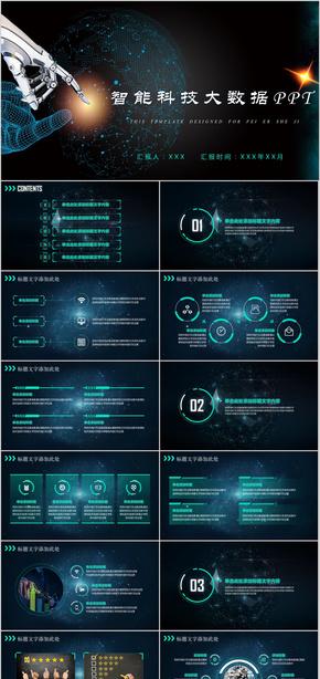 智能科技大数据互联网云计算ppt模板  大数据 数据 科技 模板 大会 数据分析 分析 科技数据