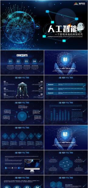 人工智能科技大数据ppt模板