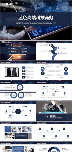 蓝色高端商务科技PPT模板 互联网科技 大数据