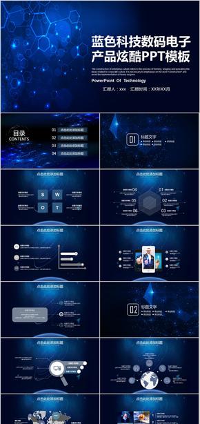 蓝色科技数码电子产品炫酷PPT模板