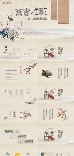 古典复古水墨中国风