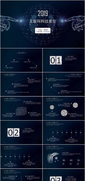 2019互聯網星空科技商務通用PPT模板 藍色星空iOS 科技風