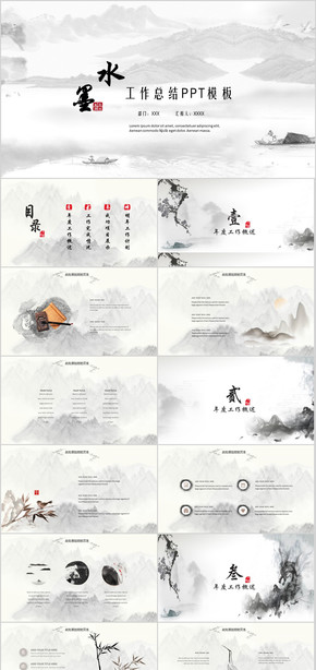 东方水墨PPT 中式水墨PPT 中国风 PPT模板 东方情调 总结汇报 年度总结
