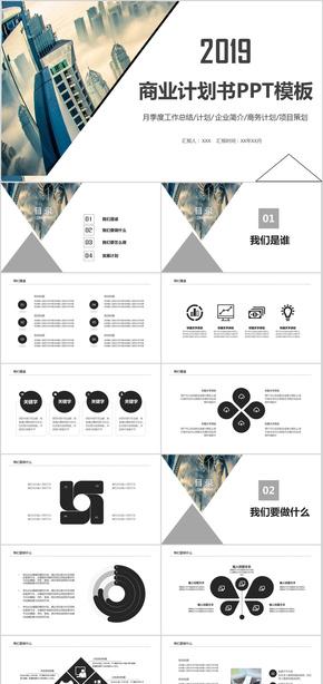 2019大气商业计划书PPT模板 企业简介 公司宣传 项目策划